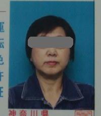 5/15 更新した免許の写真