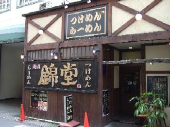 6/7 町田 錦堂店頭