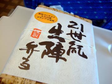 Bento_0806-5.jpg