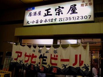 Masamuneya_0805-7.jpg