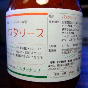 Ogimachi_tomato_0805-9.jpg