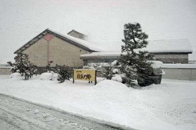 よしかわ杜氏の郷大雪1