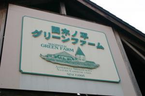 グリーンファーム