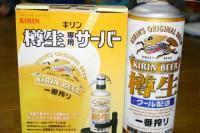 ビール&サーバー