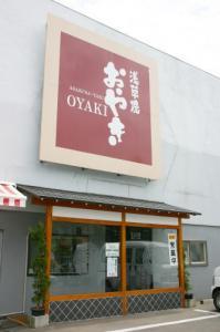 oyakiya