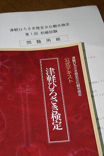 津軽ひろさき検定