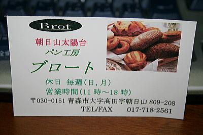 パン工房ブロート⑥