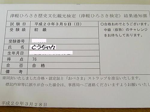 津軽ひろさき検定 通知書