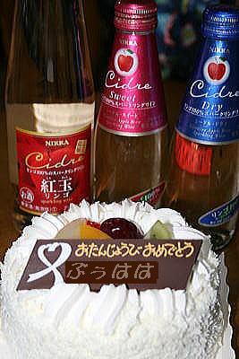 私~誕生日ケーキ②