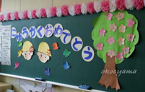 入学式たか坊 黒板