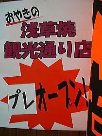 浅草焼き ポスター