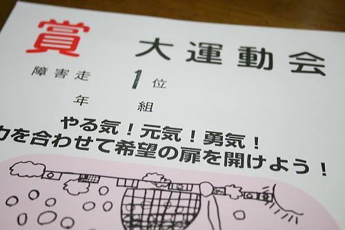 運動会 小学校 賞状