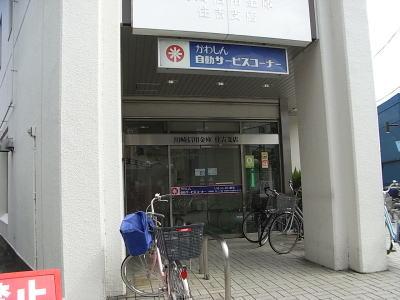 川崎信用金庫元住吉店