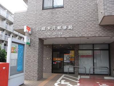 木月郵便局