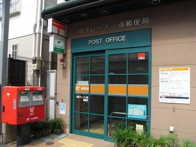 木月ブレーメン通郵便局