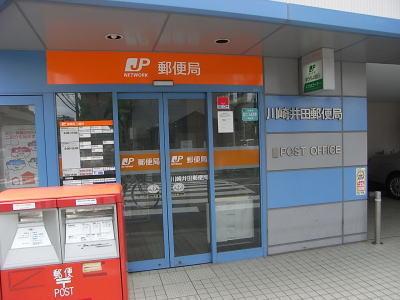 井田郵便局