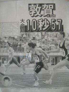 敦賀ブログ3