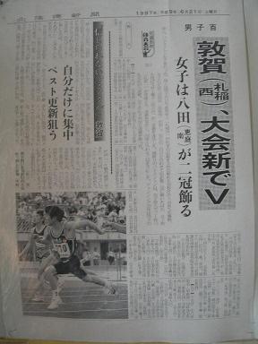 敦賀 ブログ2