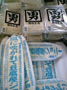 tofu1.png