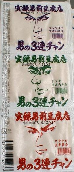 tofu3.png