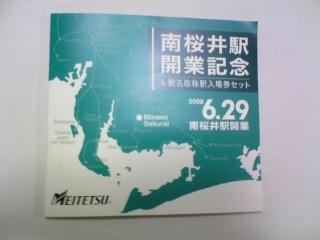 記念入場券(3)