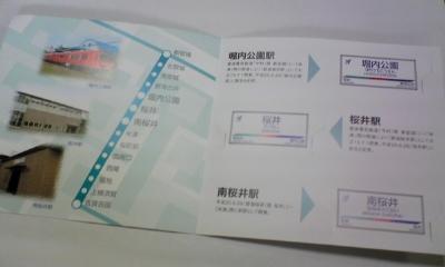 記念入場券(1)