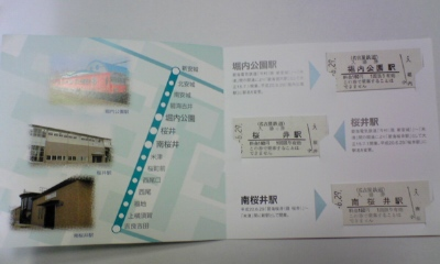記念入場券(2)