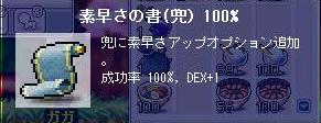 素早さ兜100%