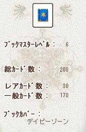 200枚達成