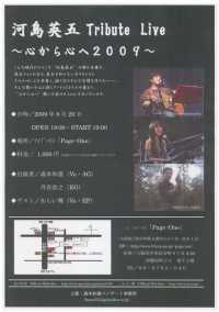 「河島英五 Tribute Live ~心から心へ2009~」(チラシ)