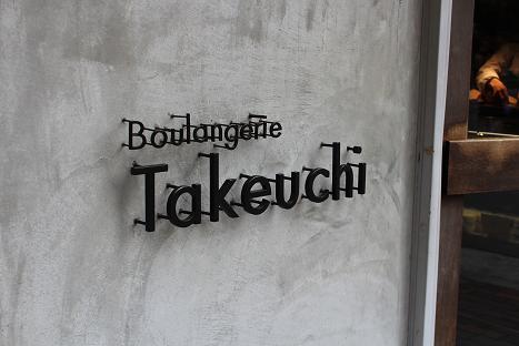 ブランジェリーTakeuchi 002