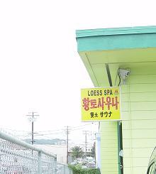 koreanspa4.jpg