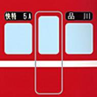 くるり 「赤い電車」