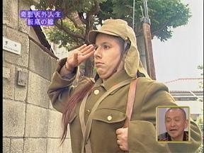 日本兵・板尾の嫁