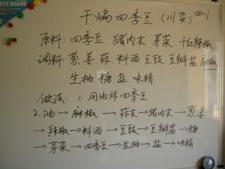 黒板に書かれた料理の説明