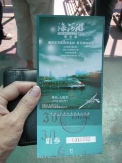 チケット30元
