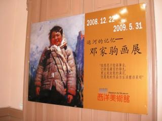 天津で、めっちゃ有名な画家さんらしいです(いや、世界的にもか?)