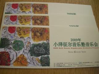「小澤征爾音楽塾オーケストラ・プロジェクト」のチケット