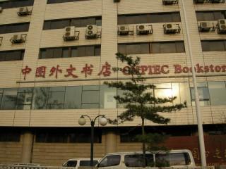 日本図書サービスセンター