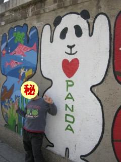 壁の絵、、、ここでやっとパンダ登場?