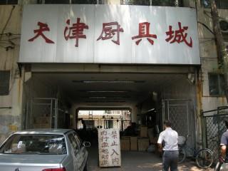 厨房市場、、、サブ入口