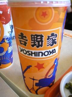 吉野家の飲み物