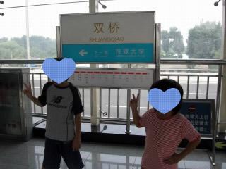 地鉄駅「双橋」