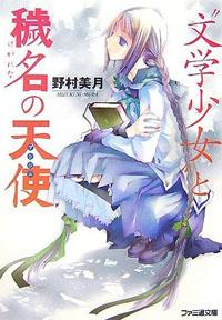 """""""文学少女""""と穢名の天使"""