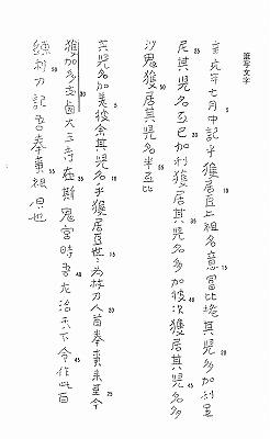 稲荷山鉄剣の銘文