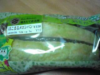 ほこまるメロンパン