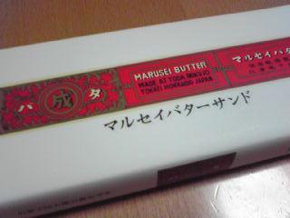 バターサンド箱