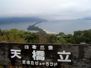 日本三景 天野橋立