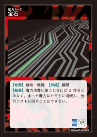 魔力カード表