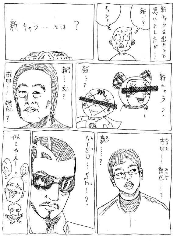 ATSUSHI001.jpg